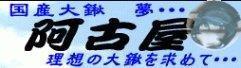 阿古屋さんのブログ